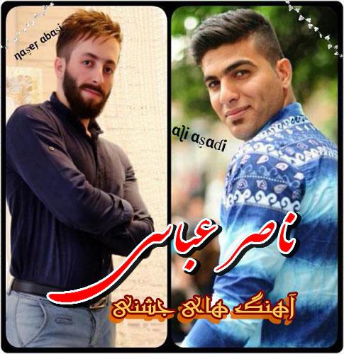 دانلود 6 آهنگ مازندرانی زیبا با صدای ناصر عباسی