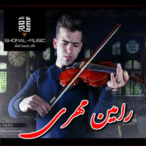دانلود آهنگ مازندرانی ثانیه با صدای رامین مهری