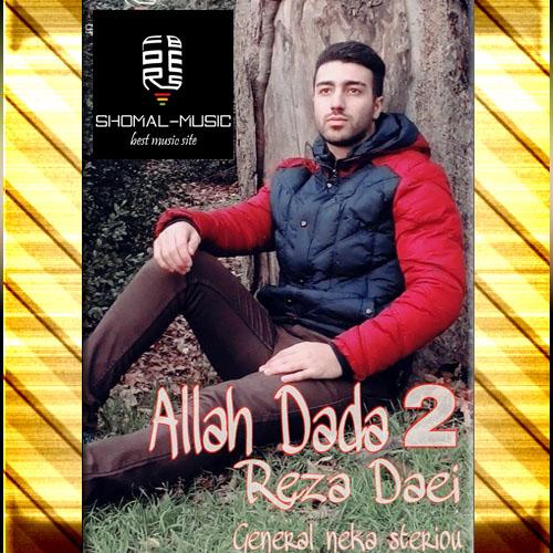 دانلود آهنگ مازندرانی الله دادا 2 با صدای رضا داعی
