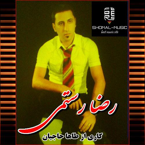 دانلود آهنگ فارسی تنهایی با صدای رضا رستمی