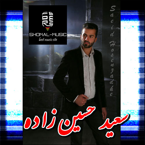 دانلود آهنگ مازندرانی جدایی با صدای سعید حسین زاده