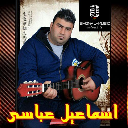 آهنگ مازندرانی بی وفا دلبر با صدای اسماعیل عباسی