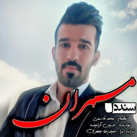 Mehran - Sanade Del 09118640253