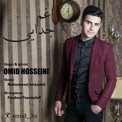 دانلود آهنگ مازندرانی غم جدایی با صدای امید حسینی