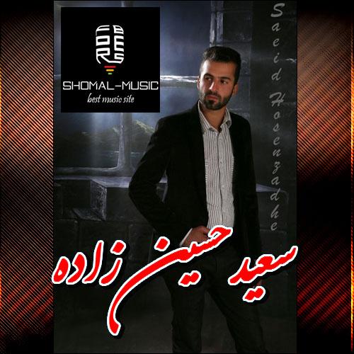 دانلود آهنگ مازندرانی مادر با صدای سعید حسین زاده