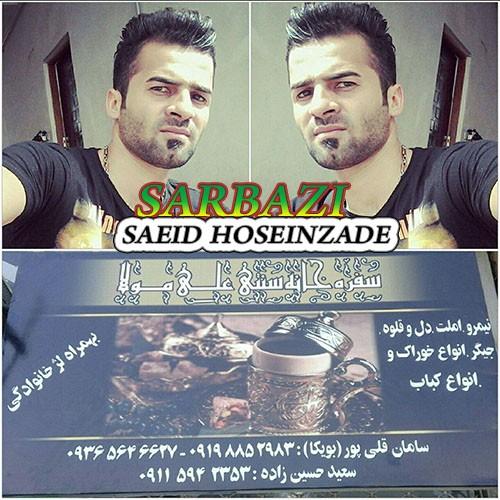 آهنگ مازندرانی سربازی با صدای سعید حسین زاده