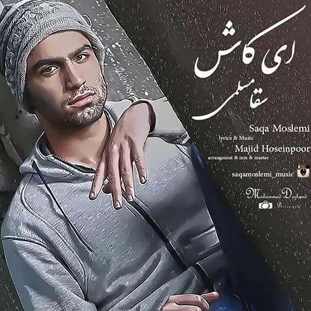 دانلود آهنگ فارسی ای کاش با صدای سقا مسلمی