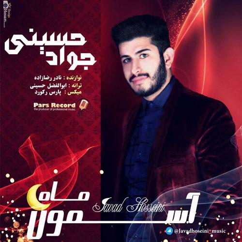 آهنگ مازندرانی آسمون ماه با صدای جواد حسینی