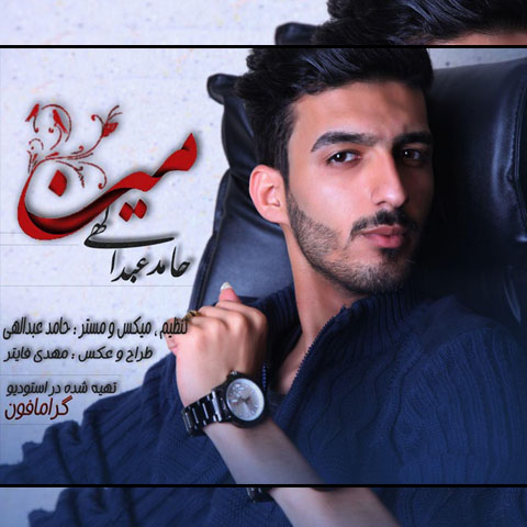 دانلود آهنگ مازندرانی مینا با صدای حامد عبداللهی