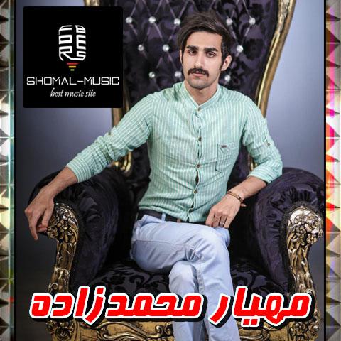 آهنگ مازندرانی مره دیوانه کنی از مهیار محمد زاده