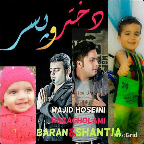 آهنگ مازندرانی دختر و پسر با صدای مجید حسینی