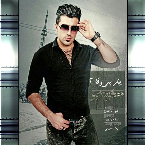 دانلود آهنگ مازندرانی جدید و فوق العاده زیبا با صدای مهران رجبی به نام یار بی وفای 2