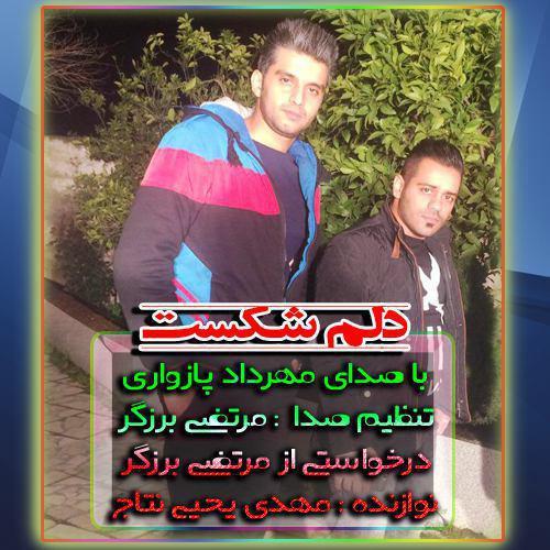 آهنگ فارسی دلم شکست با صدای مهرداد پازواری