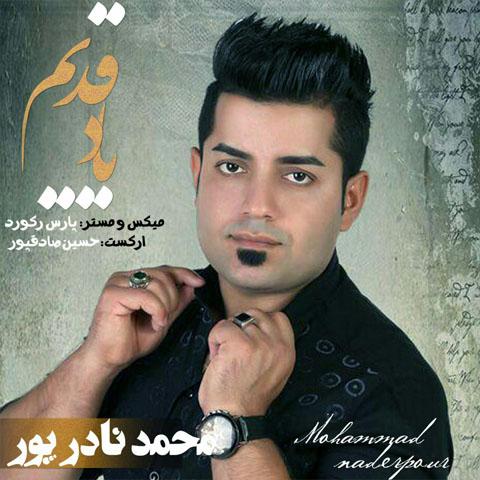 دانلود آهنگ مازندرانی یاد قدیم با صدای محمد نادرپور