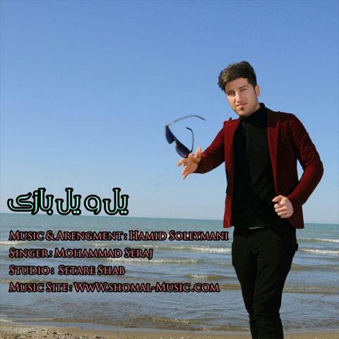 دانلود آهنگ مازندرانی یل بازی با صدای محمد سراج