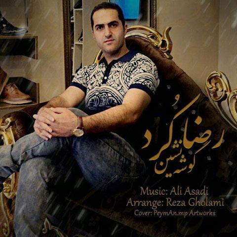 آهنگ مازندرانی گوشه نشین با صدای رضا کرد