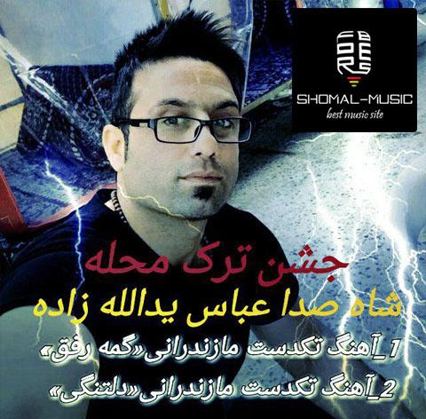 دانلود 2 آهنگ محلی جدید با صدای عباس یدالله زاده