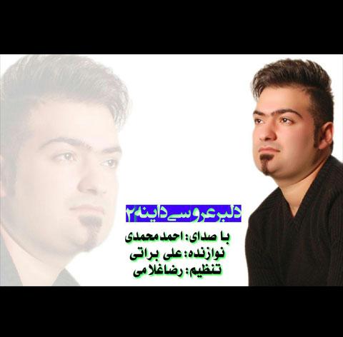 آهنگ مازندرانی دلبر عروسی داینه 2 از احمد محمدی