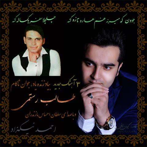 3 آهنگ غمناک محلی جدید صدای احمد نیکزاد