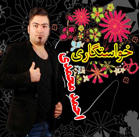 آهنگ مازندرانی خواستگار با صدای احمد محمدی