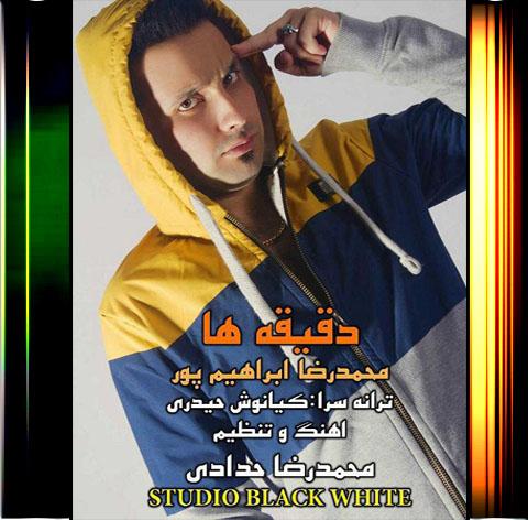 آهنگ مازندرانی دقیقه ها با صدای محمدرضا ابراهیم پور