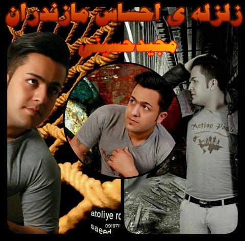 آهنگ مازندرانی زهرا با صدای مجید حسینی