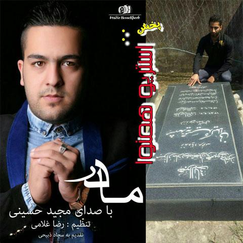 آهنگ مازندرانی به یاد مادر با صدای مجید حسینی