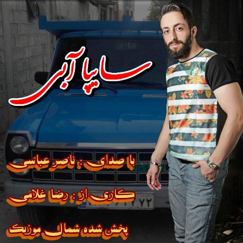 آهنگ مازندرانی سایپا آبی با صدای ناصر عباسی