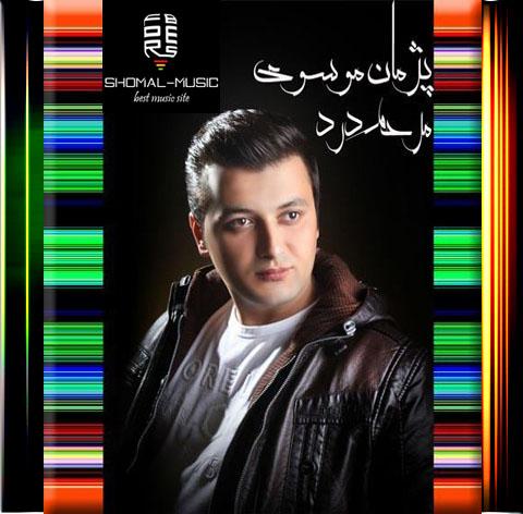 آهنگ محلی غمناک مرحم درد با صدای پژمان موسوی