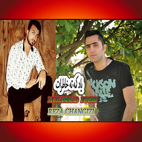 آهنگ یاد کمبه ته خاطرات از رضا چنگیزی و محمد فتوحی