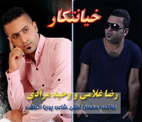 آهنگ جدید خیانتکار از وحید مرادی و رضا غلامی