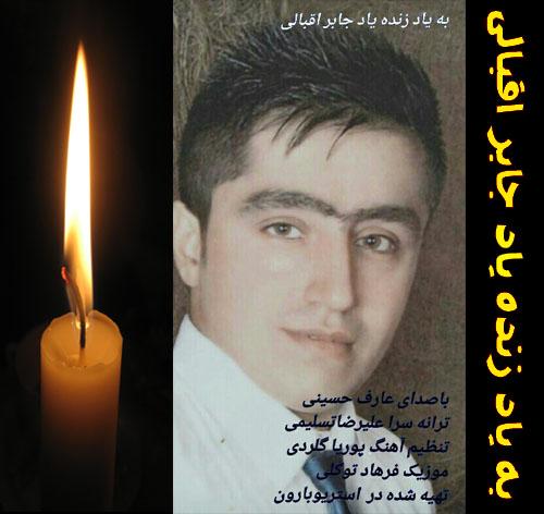 آهنگ مازندرانی به یاد جابر اقبالی از عارف حسینی