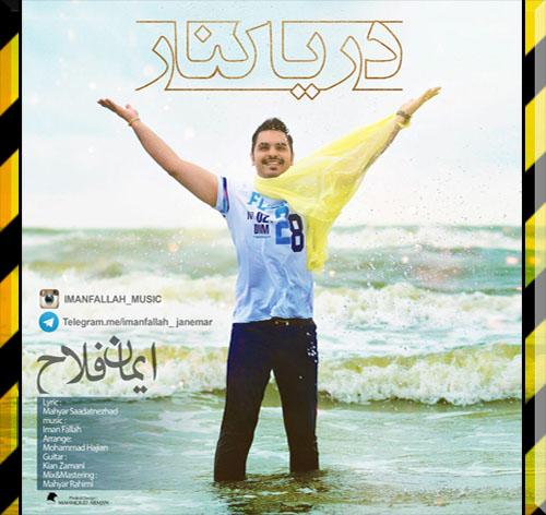 دانلود آهنگ فارسی دریا کنار با صدای ایمان فلاح