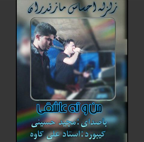 آهنگ مازندرانی من و ته عاشقی با صدای مجید حسینی