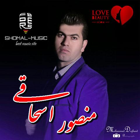 آهنگ قشنگ یار با صدای منصور اسحاقی