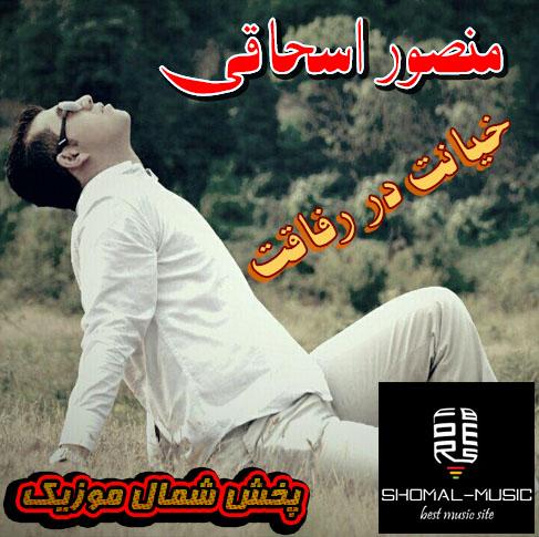 آهنگ مازندرانی خیانت در رفاقت با صدای منصور اسحاقی