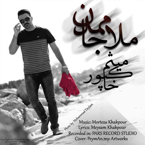 آهنگ مازندرانی ملا محمد جان با صدای میثم خاکپور