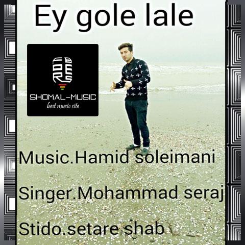 آهنگ مازندرانی ای گل لاله با صدای محمد سراج
