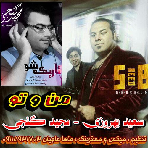آهنگ من و ته با صدای سعید بهروزی و مجید گنجی