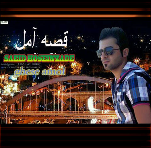 Saeid Hoseinzade - Ghese Amol - 09115942353