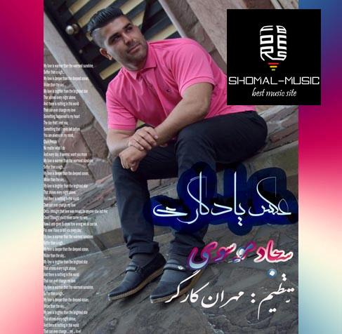 آهنگ مازندرانی عکس یادگاری با صدای پژمان موسوی