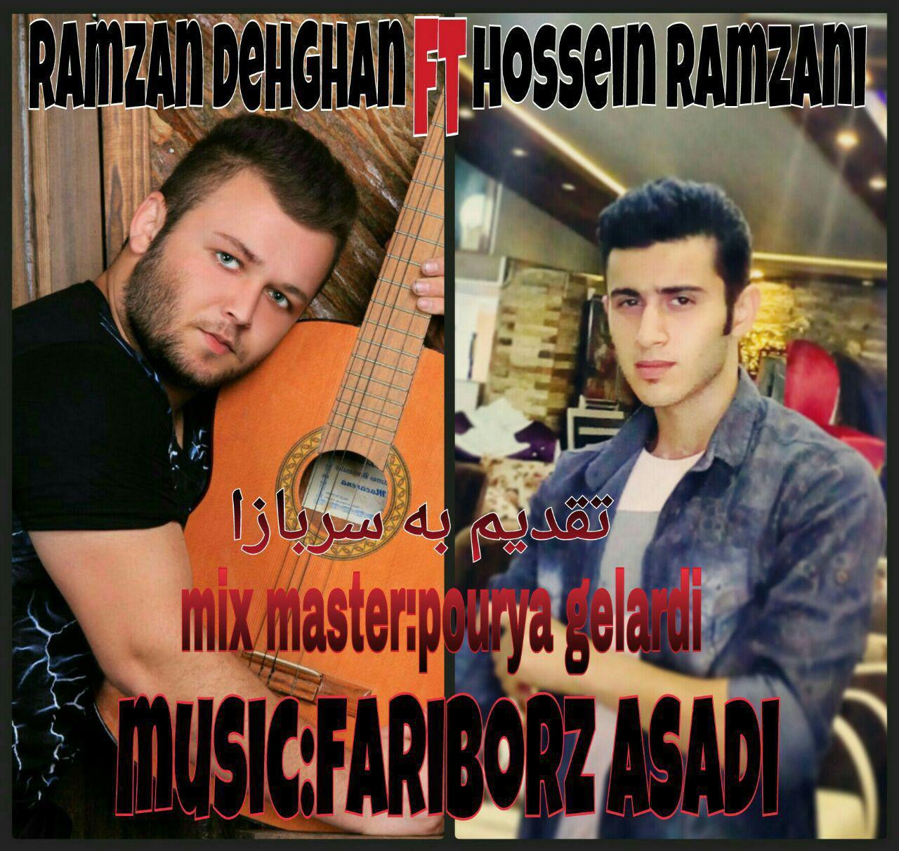 دانلود آهنگ جدید رمضان دهقان و حسین رمضانی به نام سرباز