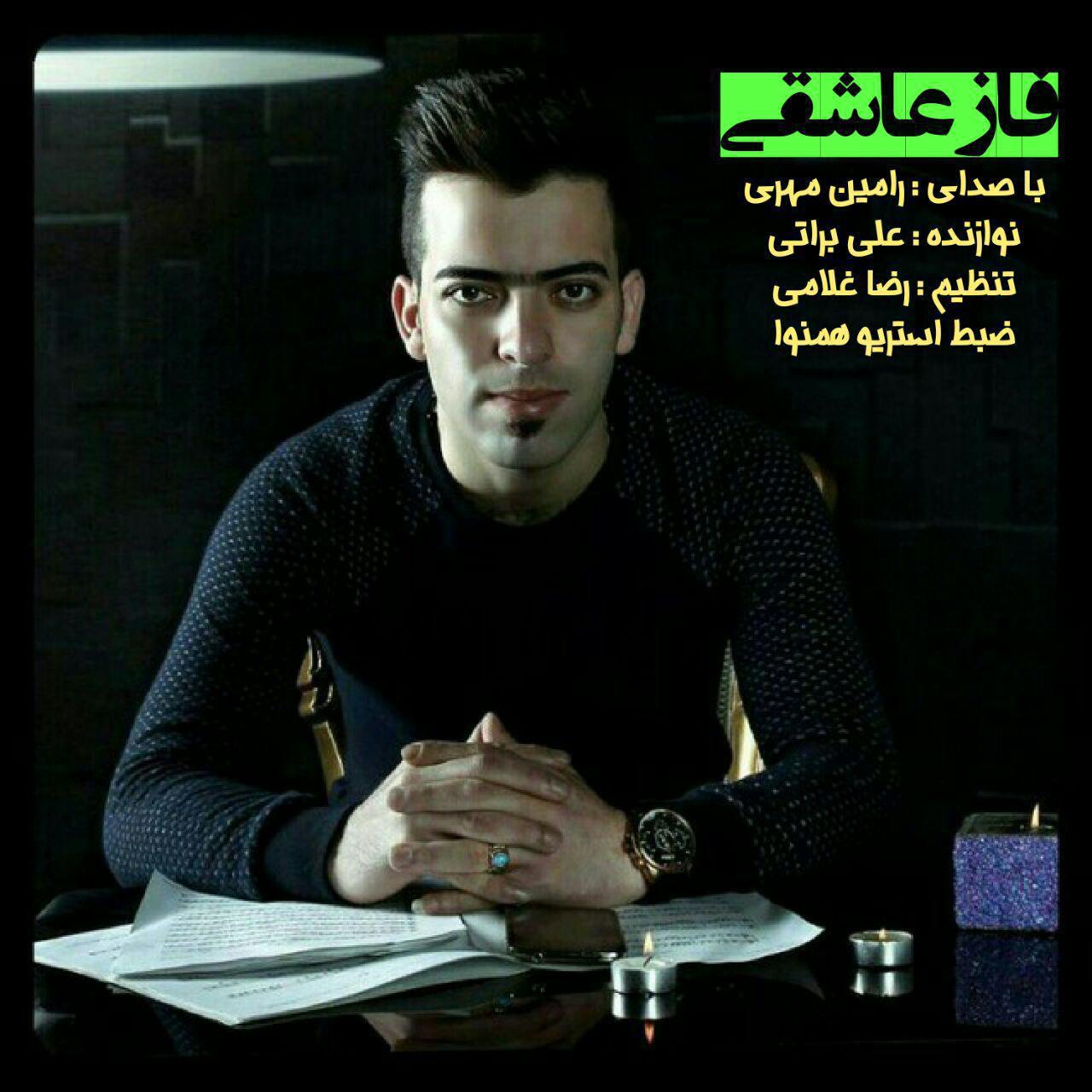 دانلود آهنگ جدید رامین مهری به نام فازعاشقی