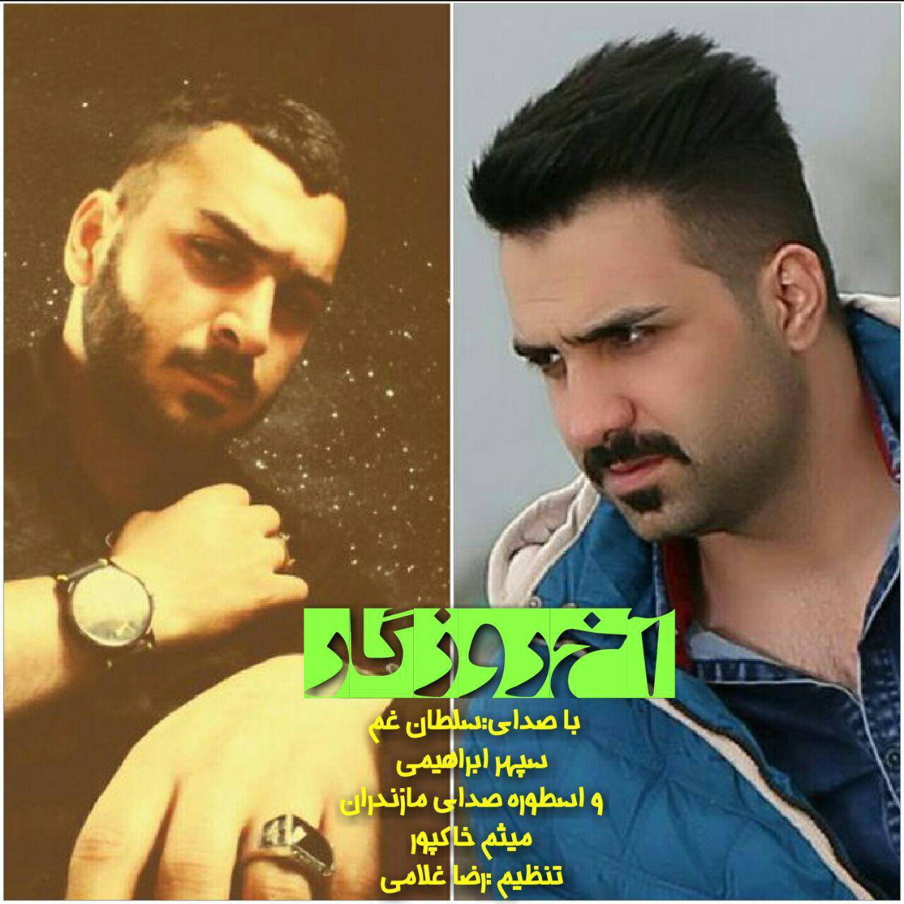 دانلود آهنگ جدید سپهر ابراهیمی و میثم خاکپور به نام آخ روزگار
