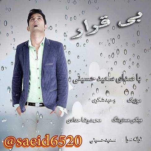دانلود آهنگ جدید سعید حسینی به نام بی قرار