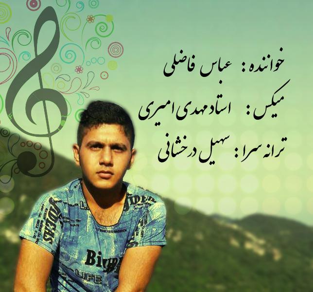 دانلود آهنگ جدید عباس فاضلی به نام عاشقانه