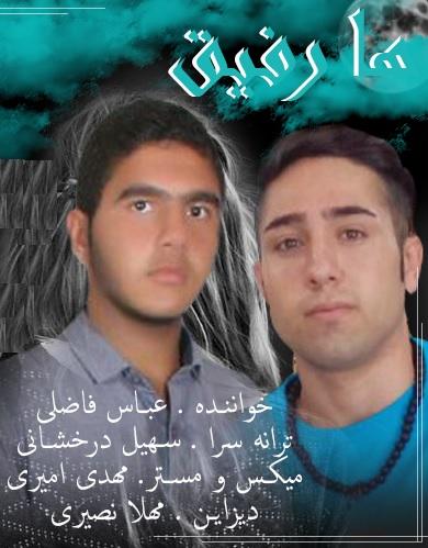 دانلود آهنگ جدید عباس فاضلی به نام ها رفیق