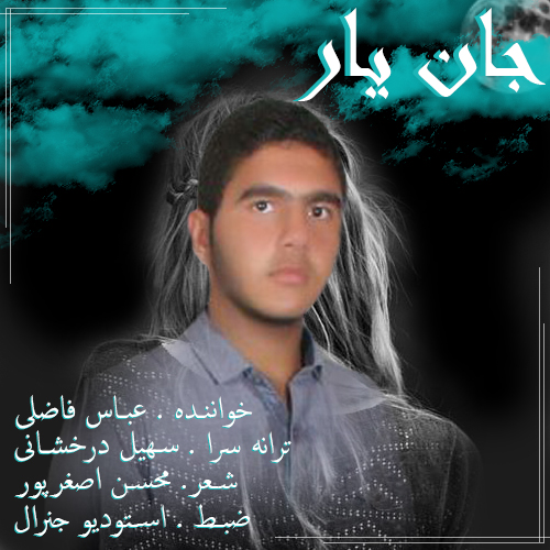 دانلود آهنگ جدید عباس فاضلی به نام جان یار