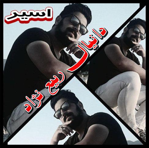 دانلود آهنگ مازندرانی اسیر با صدای دانیال ربیع نژاد