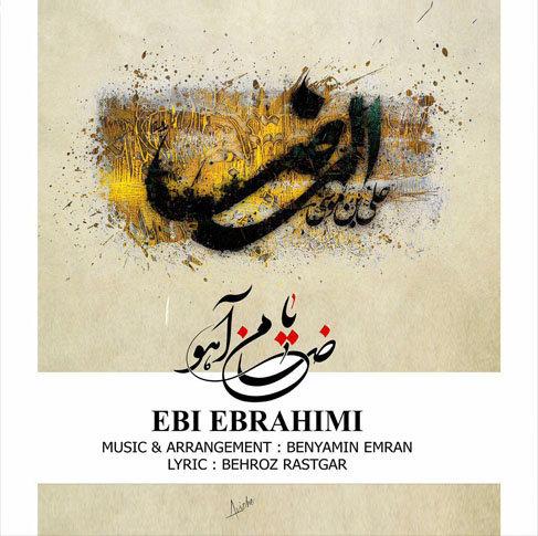 آهنگ مازندرانی یا ضامن آهو با صدای ابی ابراهیمی